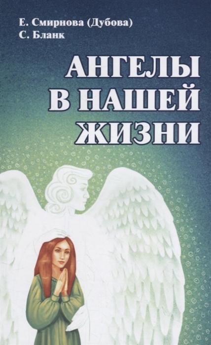 Смирнова (Дубова) Е., Бланк С. Ангелы в нашей жизни е добровольский 20 заполярные ангелы