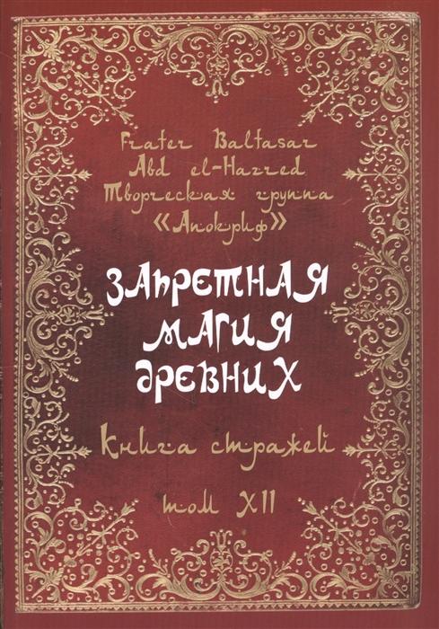 Baltasar F., Abd el-Harred Запретная магия древних Том XII Книга стражей