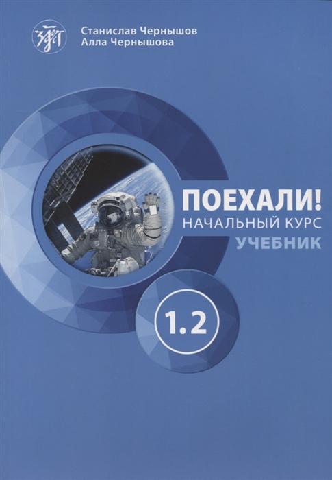 Чернышов С., Чернышова А. Поехали Начальный курс Часть 1 2 Учебник