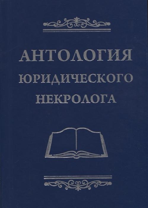 Баранов В. Антология юридического некролога виталий баранов в
