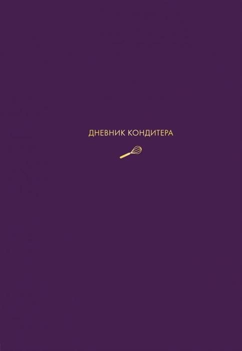 Мельник В. Дневник кондитера фиолетовый дневник ранетки фиолетовый