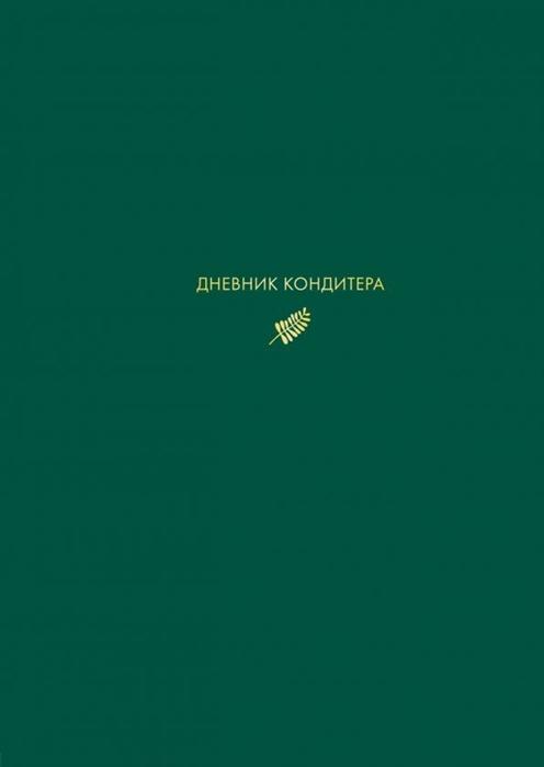 Дневник кондитера зеленый