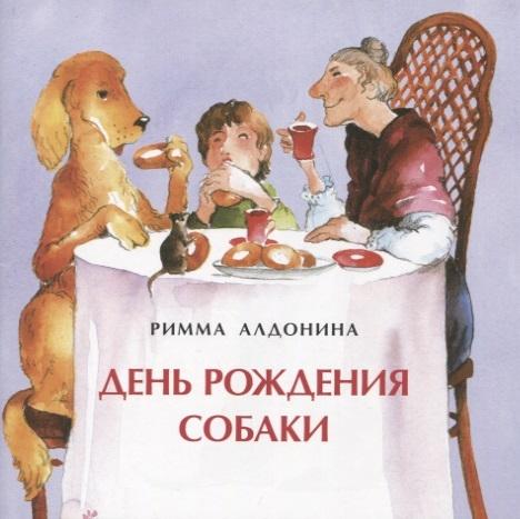 Алдонина Р. День рождения собаки все цены