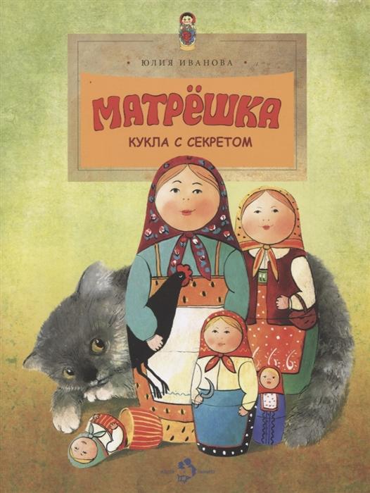 Иванова Ю. Матрешка Кукла с секретом