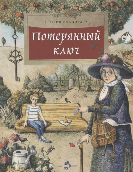 Иванова Ю. Потерянный ключ