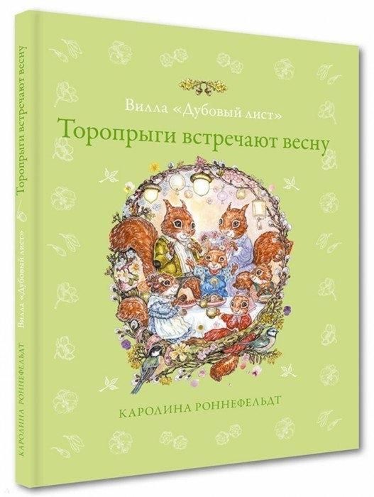 Роннефельдт К. Вилла Дубовый лист Торопрыги встречают весну