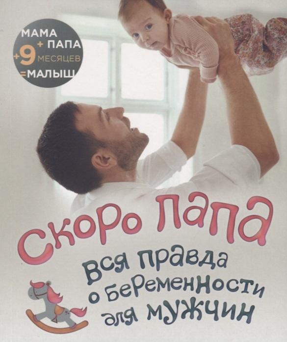 Фасхутдинов Р. (ред.) Скоро папа Вся правда о беременности для мужчин насадка malco gos4 ev