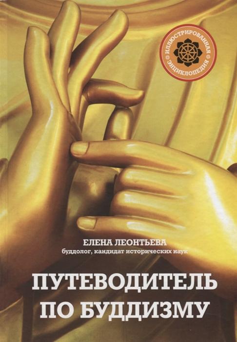 Леонтьева Е. Путеводитель по буддизму Иллюстрированная энциклопедия