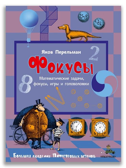 Перельман Я. Фокусы