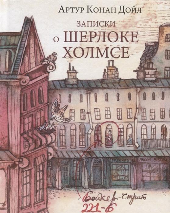 купить Дойл А. Записки о Шерлоке Холмсе по цене 414 рублей
