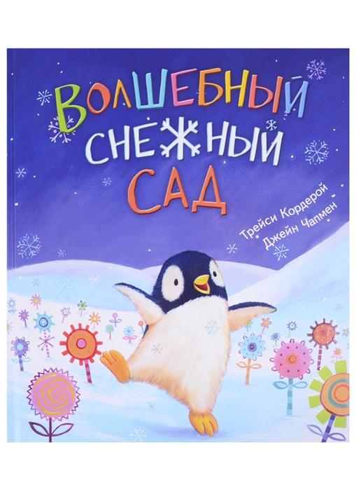Кордерой Т. Волшебный снежный сад волшебный сад зендудлы