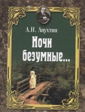 Апухтин А. Ночи безумные Романсы Избранная лирика
