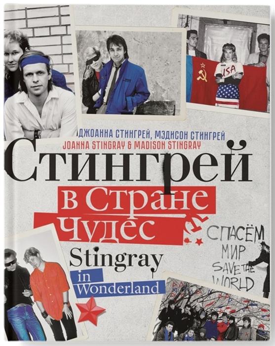 Стингрей Дж., Стингрей М. Стингрей в стране чудес цена в Москве и Питере