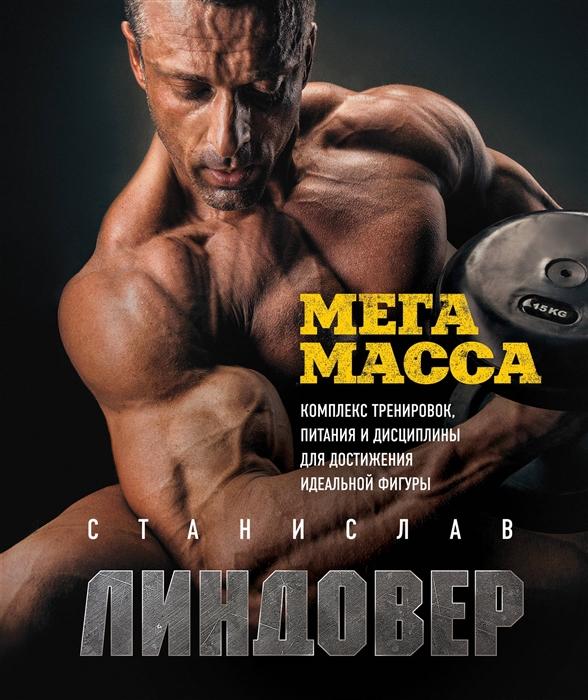 Линдовер С. МегаМасса Комплекс тренировок питания и дисциплины для достижения идеальной фигуры ролики стас линдовер