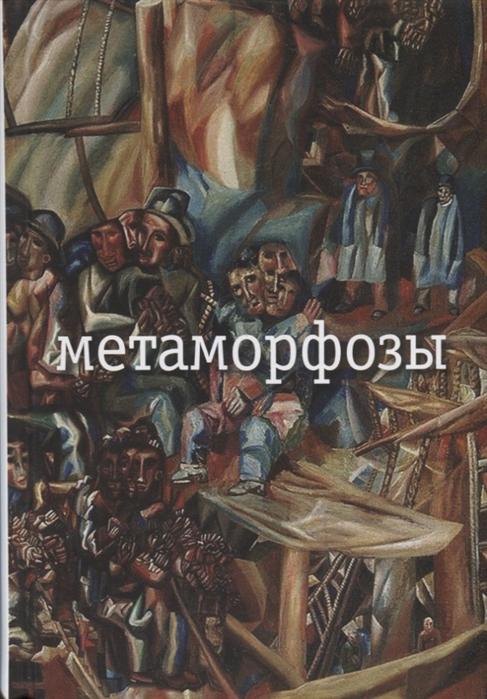 Заболоцкий Н. Метаморфозы цена