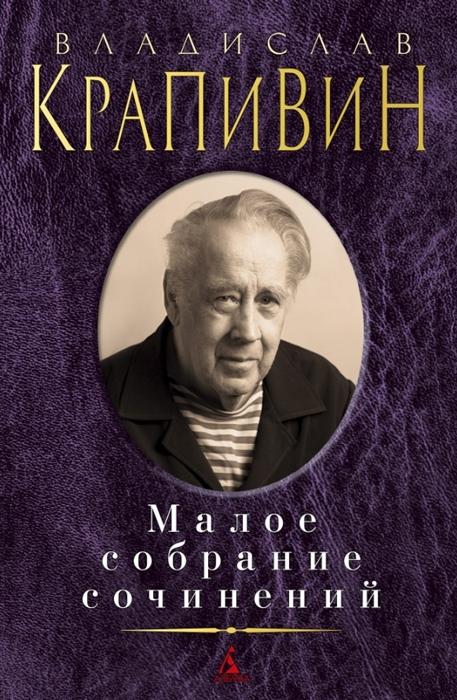 Крапивин В. Владислав Крапивин Малое собрание сочинений цены
