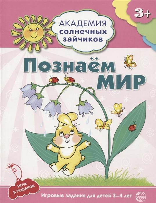 Четвертаков К. Познаем мир Академия солнечных зайчиков Игровые задания для детей 3-4 лет цена