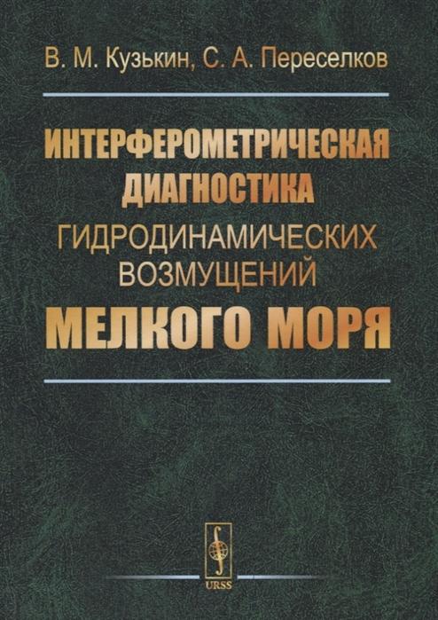 Кузькин В., Переселков С. Интерферометрическая диагностика гидродинамических возмущений мелкого моря цены