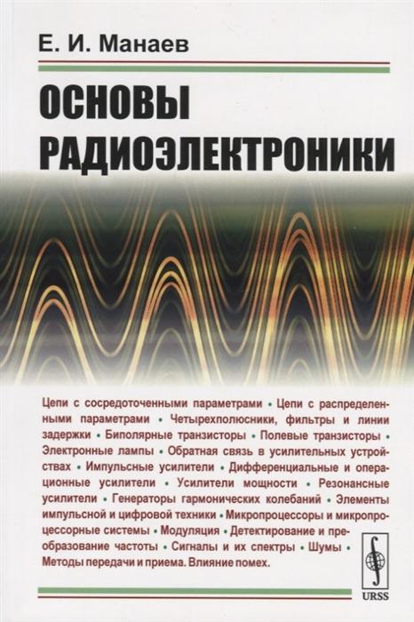 Манаев Е. Основы радиоэлектроники
