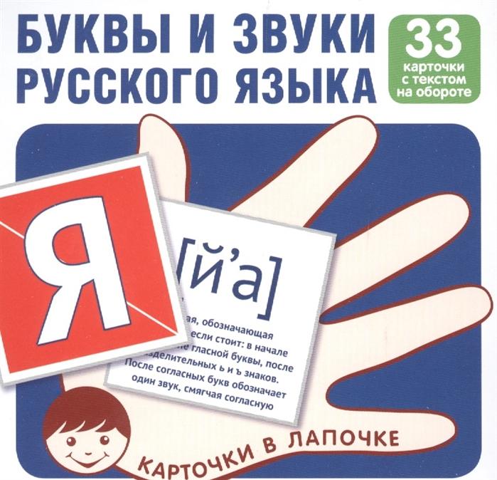 Комплект карточек Буквы и звуки русского языка двойные тоны языка света творческая медитация комплект цветных карточек