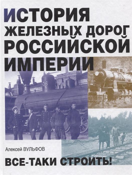 Вульфов А. История железных дорог Российской империи Все-таки строить