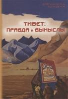 """Тибет - правда и вымыслы. """"Развеяние"""" мифов и заблуждений о Тибете и тибетцах"""