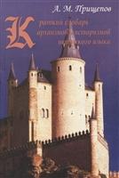 Краткий словарь архаизмов и историзмов испанского языка. Более 2700 слов
