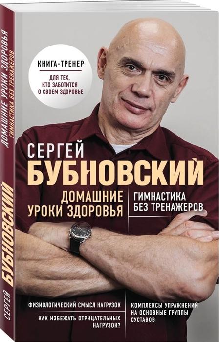 Бубновский С. Домашние уроки здоровья Гимнастика без тренажеров