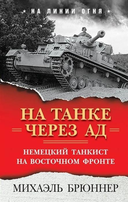 Брюннер М. На танке через ад Немецкий танкист на Восточном фронте цена