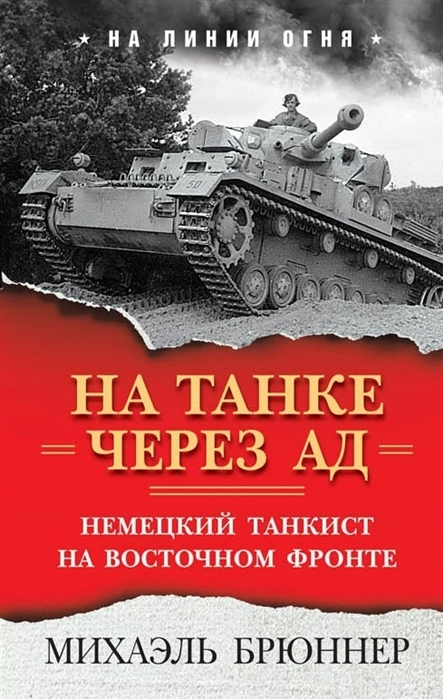 Брюннер М. На танке через ад Немецкий танкист на Восточном фронте
