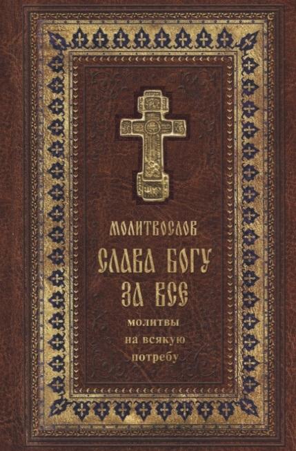цена Православный молитвослов Слава Богу за все Молитвы на всякую потребу