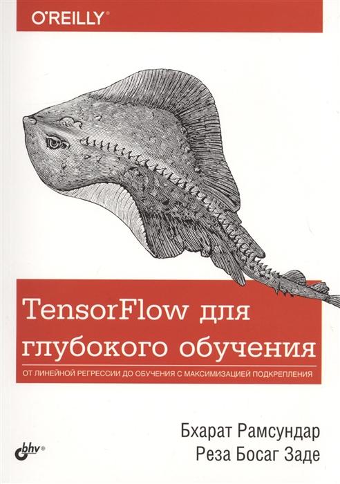 Рамсундар Б., Заде Р. TensorFlow для глубокого обучения руфат мустафа заде однажды во вселенной