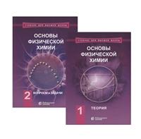 Основы физической химии (комплект из 2 книг)