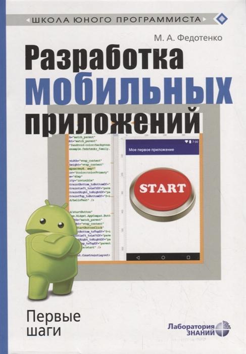 Федотенко М. Разработка мобильных приложений Первые шаги