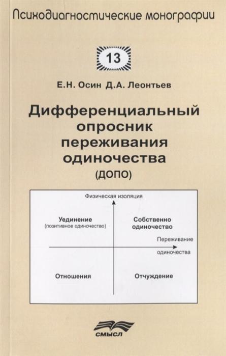 Осин Е., Леонтьев Д. Дифференциальный опросник переживания одиночества ДОПО евгений осин евгений осин 70 я широта colour