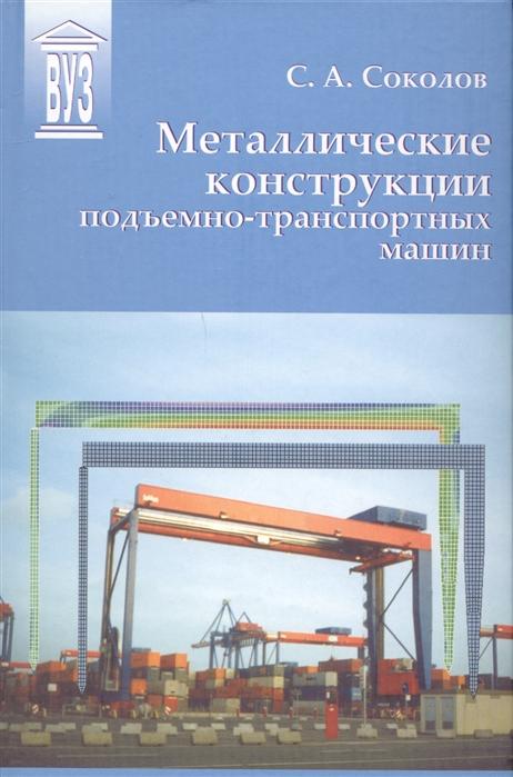 Металлические конструкции подъемно-транспортных машин Учебное пособие