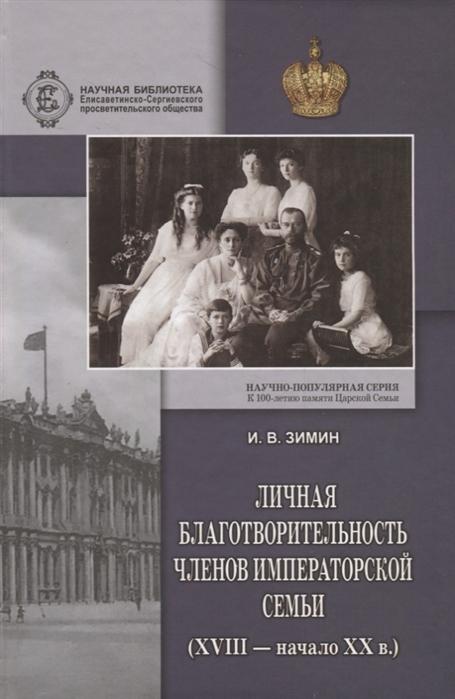 Зимин И. Личная благотворительность членов Императорской Семьи XVIII начало XX века недорого