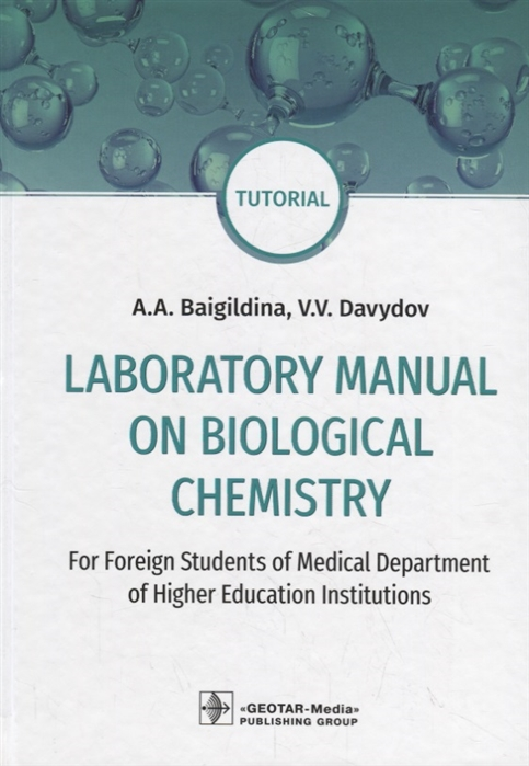 Baigildina A., Davydov V. Laboratory Manual on Biological Chemistry Tutorial k davydov cello concerto no 3 op 18