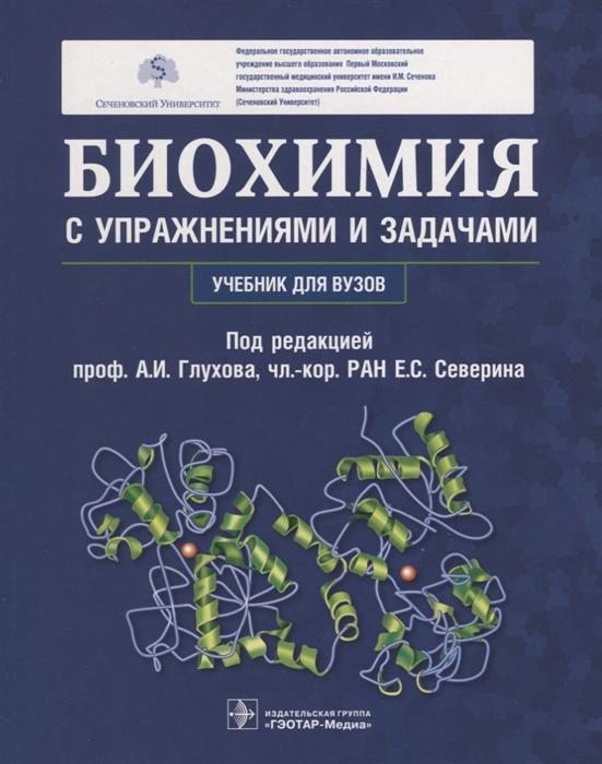 Биохимия с упражнениями и задачами Учебник
