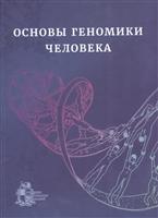 Основы геномики человека. Учебное пособие