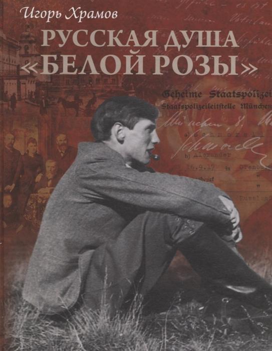 Храмов И. Русская душа Белой розы