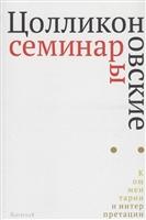 Цолликоновские семинары: комментарии и интерпретации. Сборник научных трудов