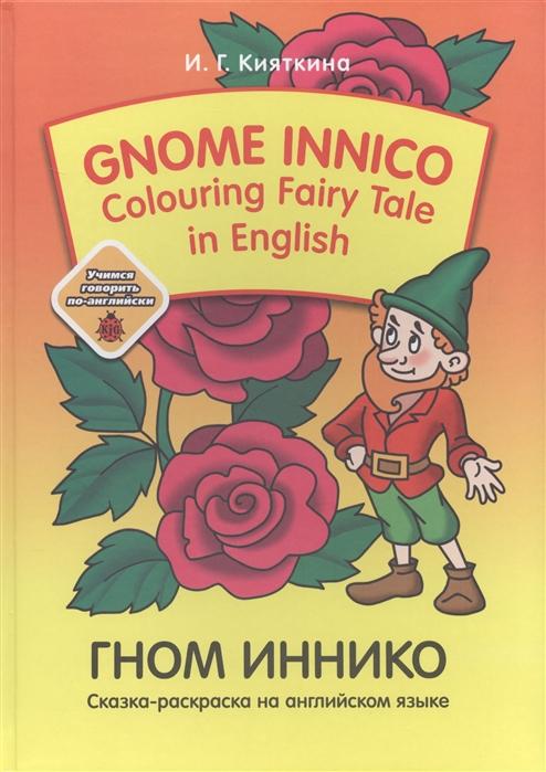 купить Кияткина И. Gnom Innico Colouring Fairy Tale in Inglish ГНОМ ИННИКО Сказка-раскраска на английском языке недорого