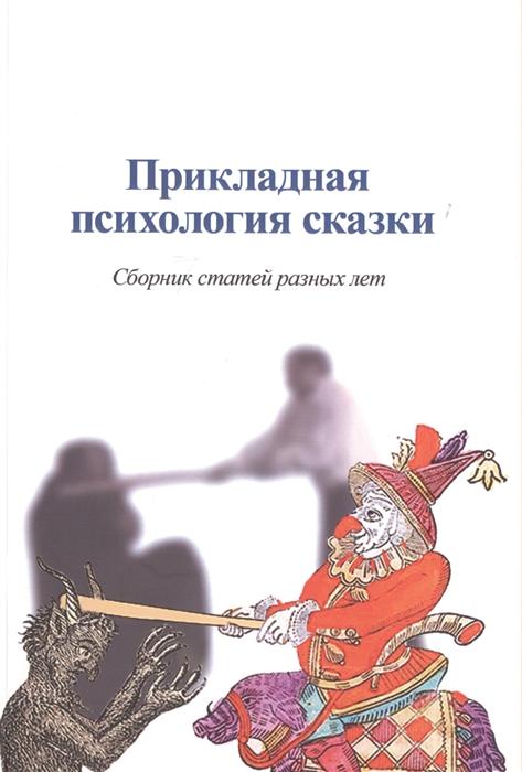 Шевцов А. Прикладная психология сказки Хрестоматия психология деловых конфликтов хрестоматия