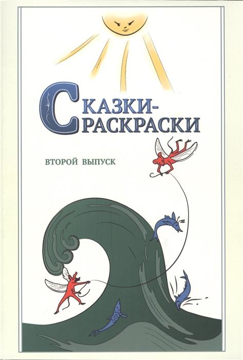 Шевцов А., Афанасьев А. Сказки-раскраски Второй выпуск