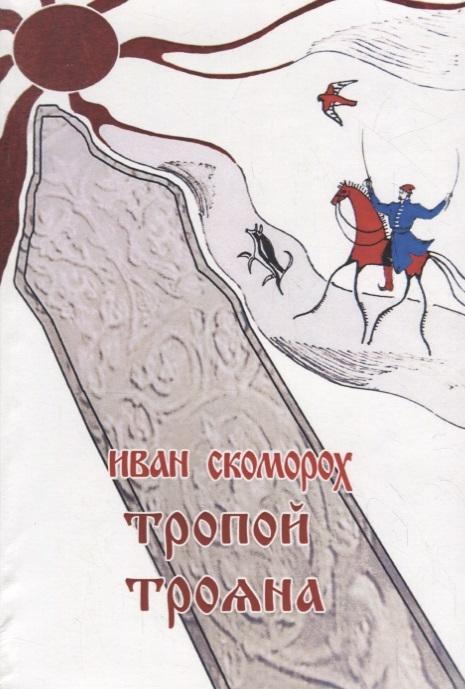 Тропой Трояна