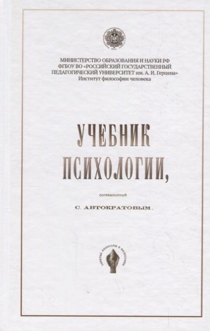 Учебник психологии составленный С Автократовым