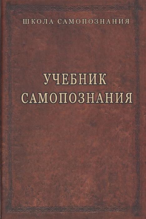 Шевцов А. Учебник самопознания цена и фото
