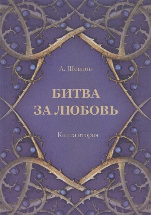 Битва за любовь Книга вторая