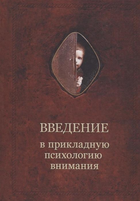 Шевцов А. Введение в прикладную психологию внимания